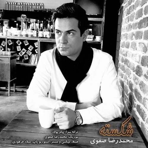 آونگ موزیک دانلود آهنگ جدید محمدرضا صفوی بنام شکسته