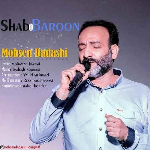 آونگ موزیک دانلود آهنگ جدید محسن داداشی بنام شب و بارون