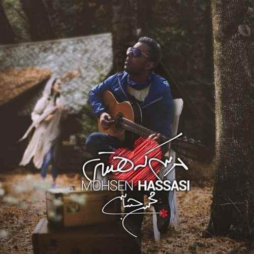 آونگ موزیک دانلود موزیک ویدیو جدید محسن حساسی بنام مرسی که هستی