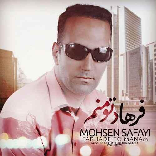 آونگ موزیک دانلود آهنگ جدید محسن صفایی بنام فرهاد تو منم
