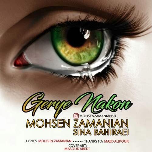 آونگ موزیک دانلود آهنگ جدید محسن زمانیان و سینا بحیرایی بنام گریه نکن