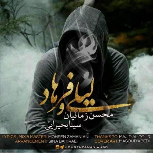 آونگ موزیک دانلود آهنگ جدید محسن زمانیان و سینا بحیرایی بنام لیلی و فرهاد