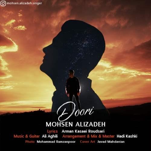 آونگ موزیک دانلود آهنگ جدید محسن علیزاده بنام دوری