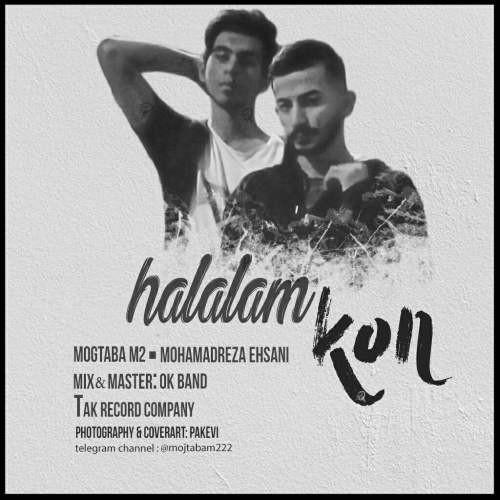 آونگ موزیک دانلود آهنگ جدید مجتبی ام تو و محمد رضا احسانی بنام حلالم کن