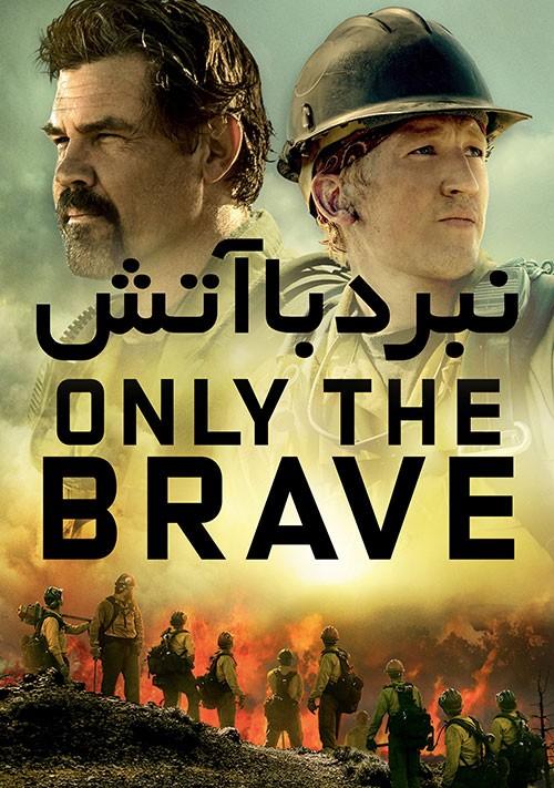 آونگ موزیک دانلود دوبله فارسی فیلم Only the Brave 2017