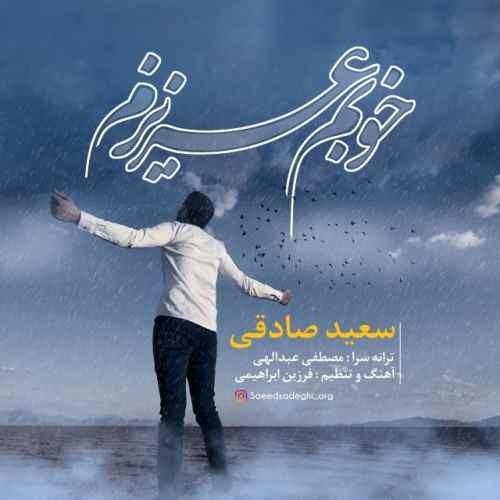 آونگ موزیک دانلود آهنگ جدید سعید صادقی بنام خوبم عزیزم