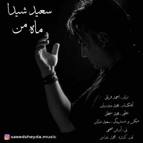 آونگ موزیک دانلود آهنگ جدید سعید شیدا بنام ماه من