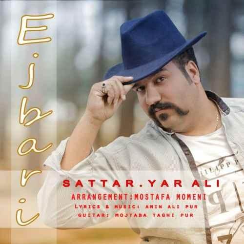 آونگ موزیک دانلود آهنگ جدید ستار یار علی بنام اجباری