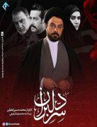 آونگ موزیک دانلود سریال ایرانی سر دلبران