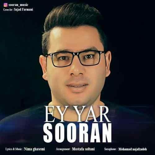 Sooran Ey Yar - دانلود آهنگ جدید سوران بنام ای یار