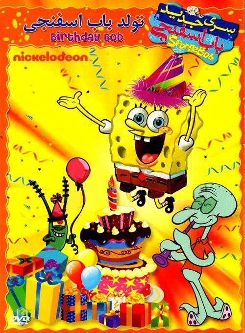 آونگ موزیک دانلود دوبله فارسی انیمیشن Happy Birthday Bob