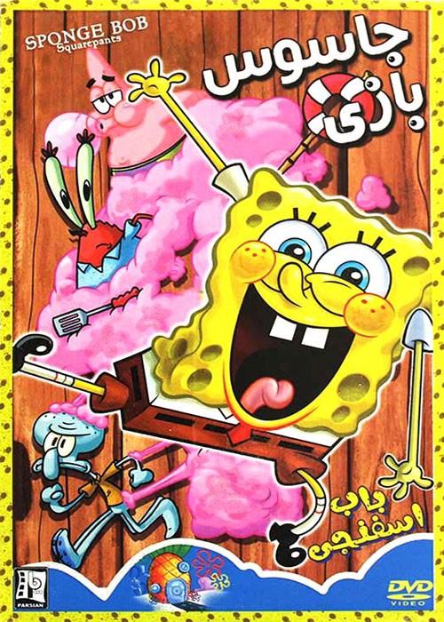 آونگ موزیک دانلود دوبله فارسی انیمیشن Sponge Bob Spy Game