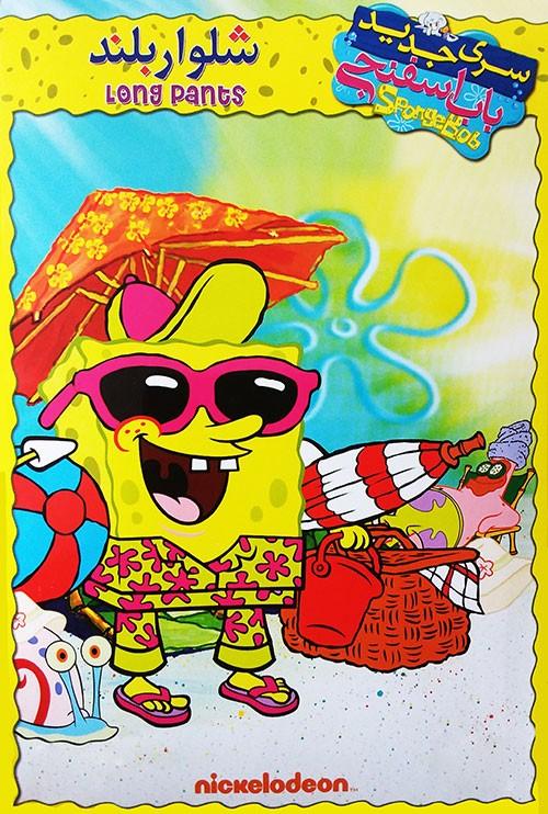 آونگ موزیک دانلود دوبله فارسی انیمیشن SpongeBob SquarePants: LongPants