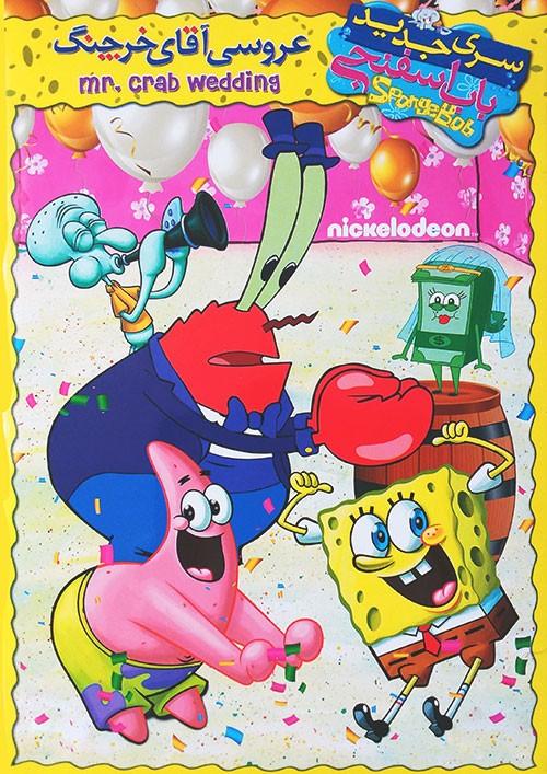 آونگ موزیک دانلود دوبله فارسی انیمیشن SpongeBob SquarePants: Married to Money