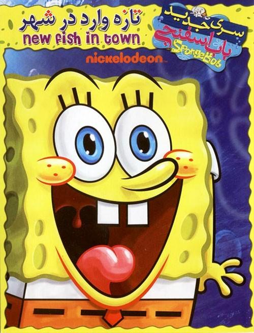 آونگ موزیک دانلود دوبله فارسی انیمیشن SpongeBob: New Fish in Town