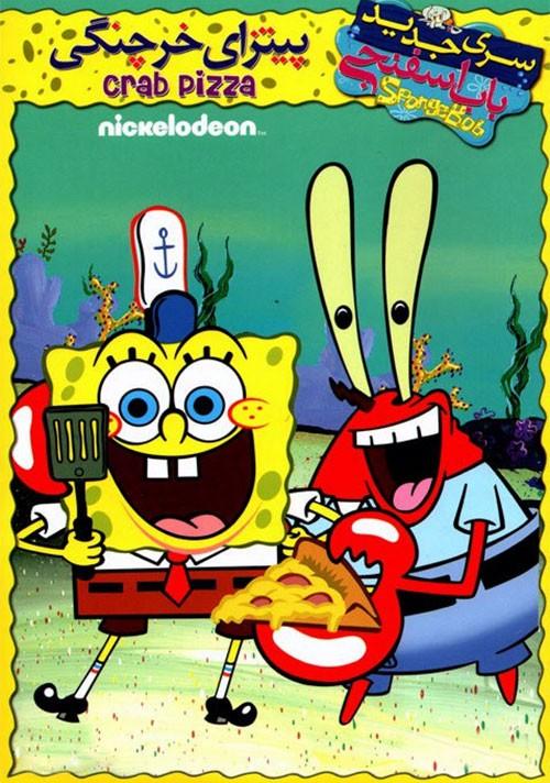 آونگ موزیک دانلود دوبله فارسی انیمیشن SpongeBob SquarePants: Pizza Delivery