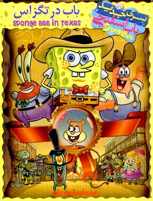 آونگ موزیک دانلود دوبله فارسی انیمیشن SpongeBob SquarePants: Texas
