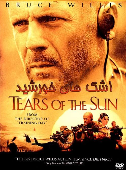 آونگ موزیک دانلود دوبله فارسی فیلم Tears of the Sun 2003