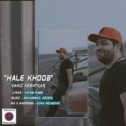 Vahid Keshtkar Hale Khoob - دانلود آهنگ جدید وحید کشتکار بنام حال خوب