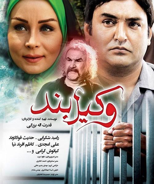 آونگ موزیک دانلود فیلم ایرانی وکیل بند