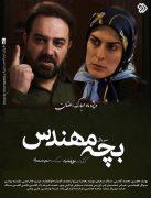 آونگ موزیک دانلود سریال ایرانی بچه مهندس