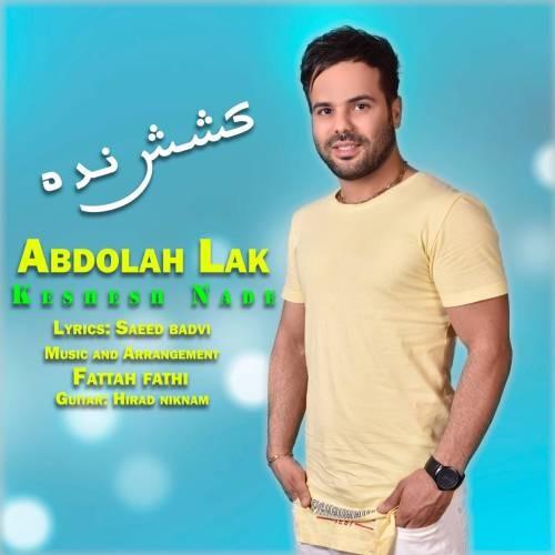 آونگ موزیک دانلود آهنگ جدید عبدالله لک بنام کشش نده