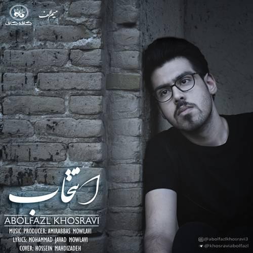 AbolfazlKhosravi - دانلود آهنگ جدید ابوالفضل خسروی بنام انتخاب