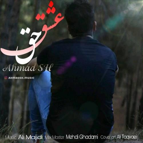 آونگ موزیک دانلود آهنگ جدید احمد اس اچ بنام عشق حق