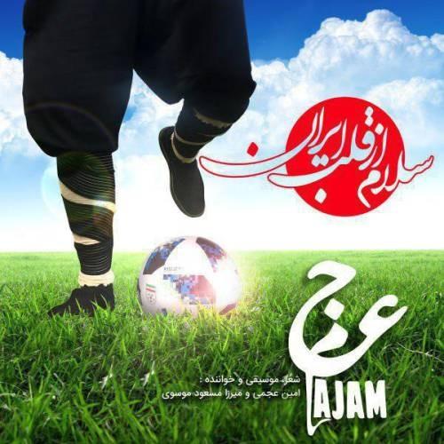 آونگ موزیک دانلود موزیک ویدیو جدید عجم باند بنام سلام از قلب ایران