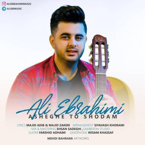 آونگ موزیک دانلود آهنگ جدید علی ابراهیمی بنام عاشق تو شدم