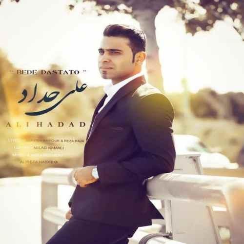 آونگ موزیک دانلود آهنگ جدید علی حداد بنام بده دستاتو