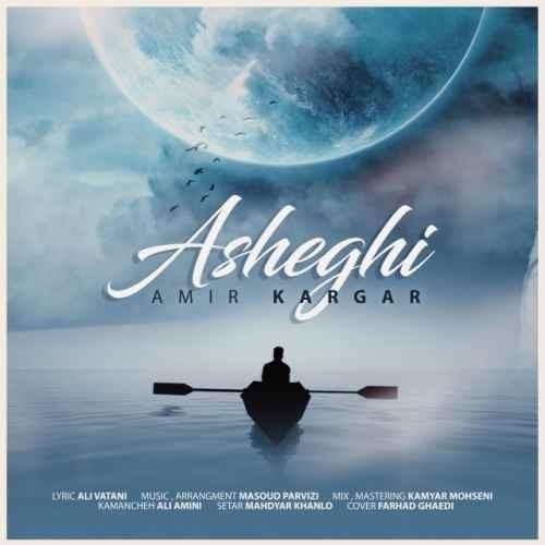 Amir Kargar Asheghi - دانلود آهنگ جدید امیر کارگر بنام عاشقی