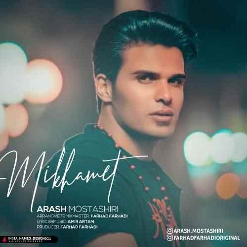 Arash Mostashiri Mikhamet - دانلود آهنگ جدید آرش مستشری بنام میخوامت