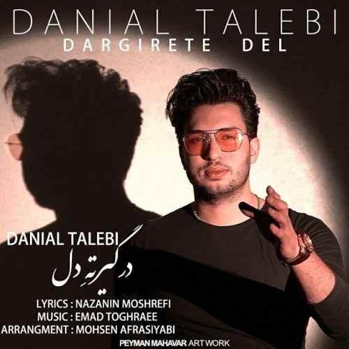 آونگ موزیک دانلود آهنگ جدید دانیال طالبی بنام درگیرته دل