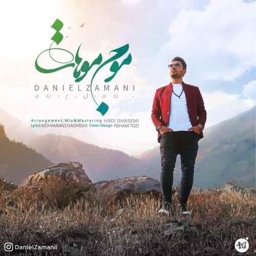 آونگ موزیک دانلود آهنگ جدید دانیال زمانی بنام موج موهات