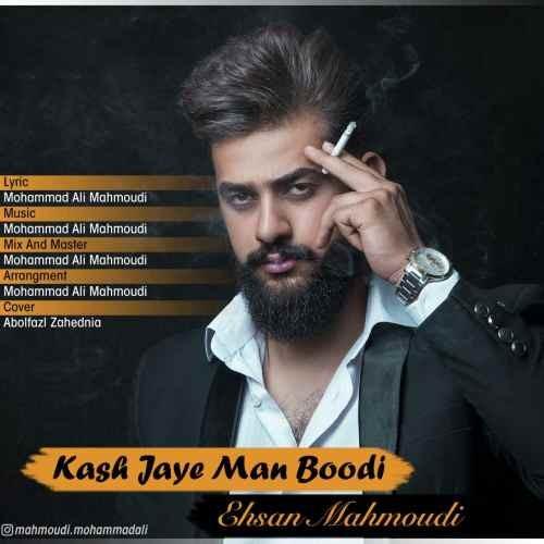 آونگ موزیک دانلود آهنگ جدید احسان محمودی بنام کاش جای من بودی