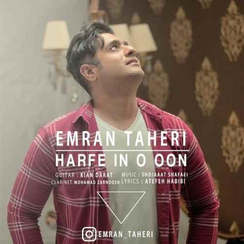 Emran Taheri - دانلود آهنگ جدید عمران طاهری بنام حرف این و اون