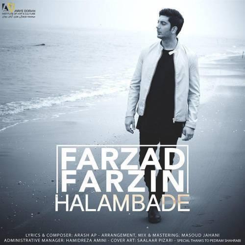 Farzad Farzin Halam Bade - دانلود آهنگ جدید فرزاد فززین بنام حالم بده