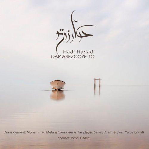 HadiHadadi - دانلود آهنگ جدید هادی حدادی بنام در آرزوی تو