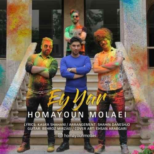 Homayoun Molaei Ey Yar - دانلود آهنگ جدید همایون مولایی بنام ای یار