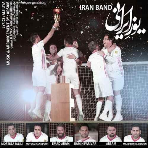 آونگ موزیک دانلود آهنگ جدید ایران بند بنام یوزِ ایرانی