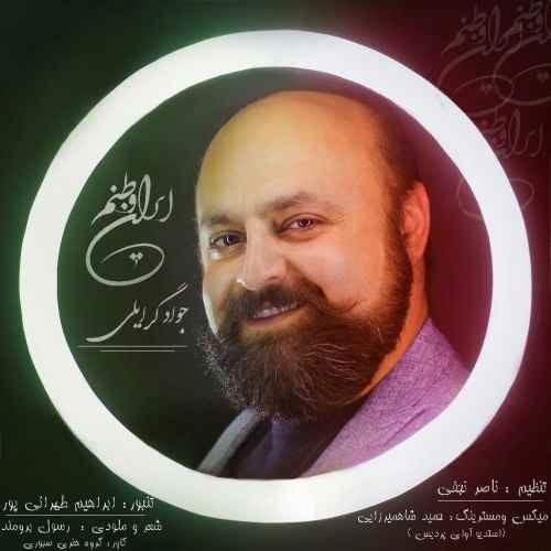 Javad Gerayeli Iran Vatanam - دانلود آهنگ جدید جواد گرایلی بنام ایران وطنم
