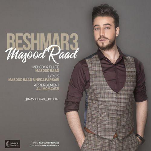 آونگ موزیک دانلود آهنگ جدید مسعود راد بنام بشمار سه