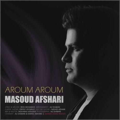 آونگ موزیک دانلود آهنگ جدید مسعود افشاری بنام آروم آروم
