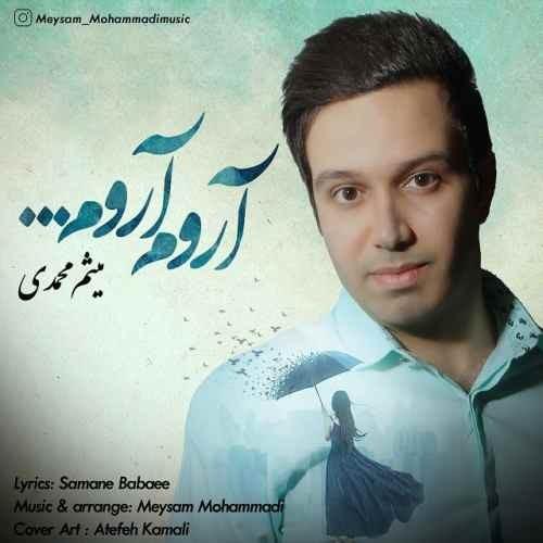 آونگ موزیک دانلود آهنگ جدید میثم محمدی بنام آروم آروم