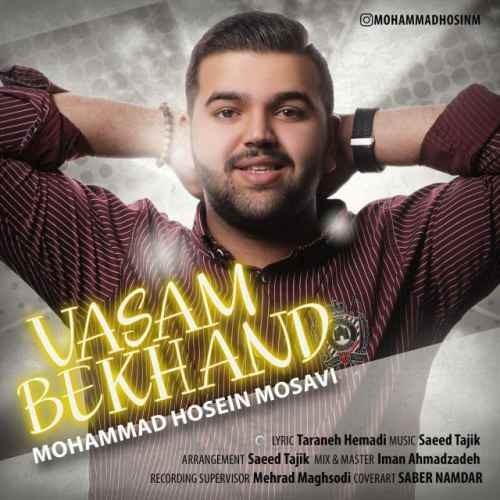 آونگ موزیک دانلود آهنگ جدید محمدحسین موسوی بنام واسم بخند