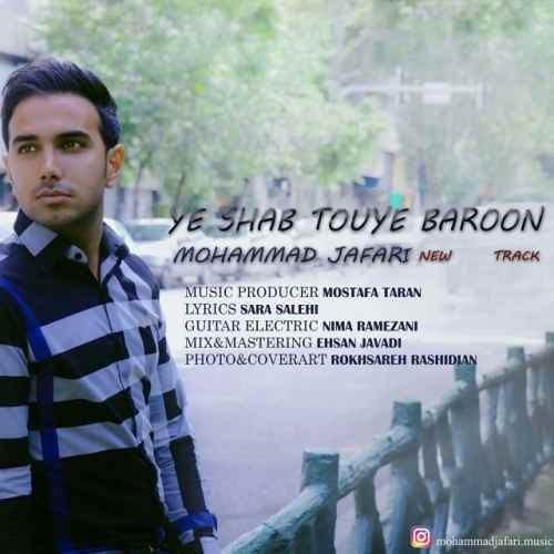آونگ موزیک دانلود آهنگ جدید محمد جعفری بنام یه شب توی بارون