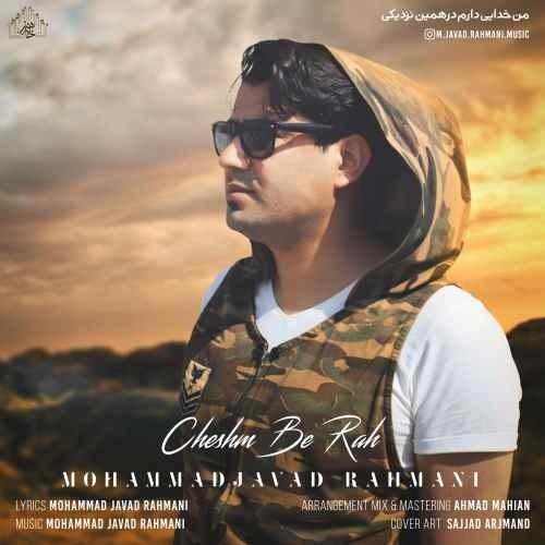 آونگ موزیک دانلود آهنگ جدید محمد جواد رحمانی بنام چشم به راه