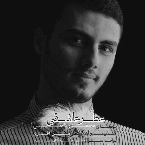 آونگ موزیک دانلود آهنگ جدید محمد ریاحی بنام عطر عاشقی