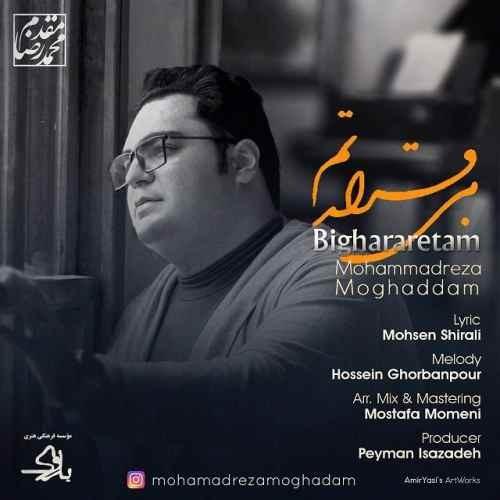 آونگ موزیک دانلود آهنگ جدید محمدرضا مقدم بنام بی قرارتم